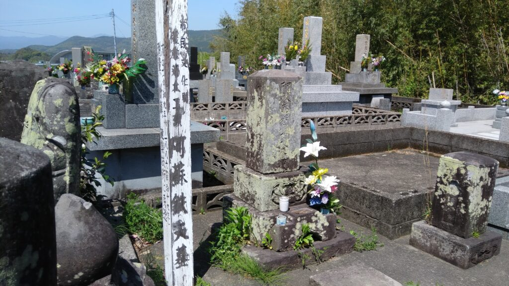 阿蘇鉄也の墓