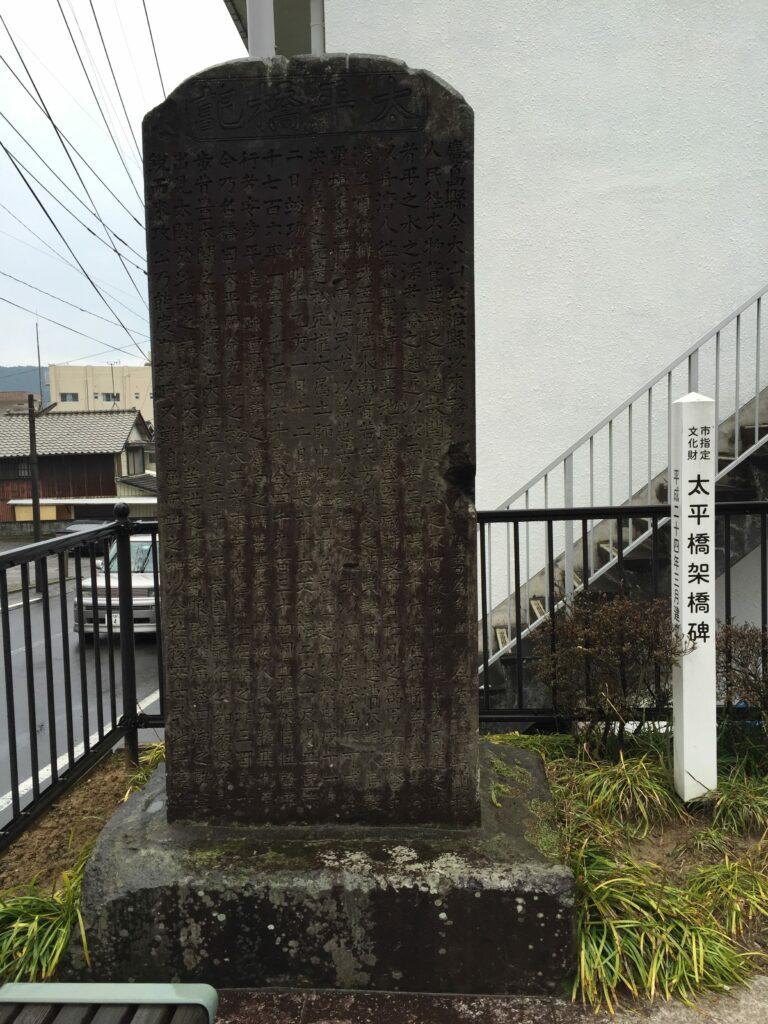 太平橋架橋碑