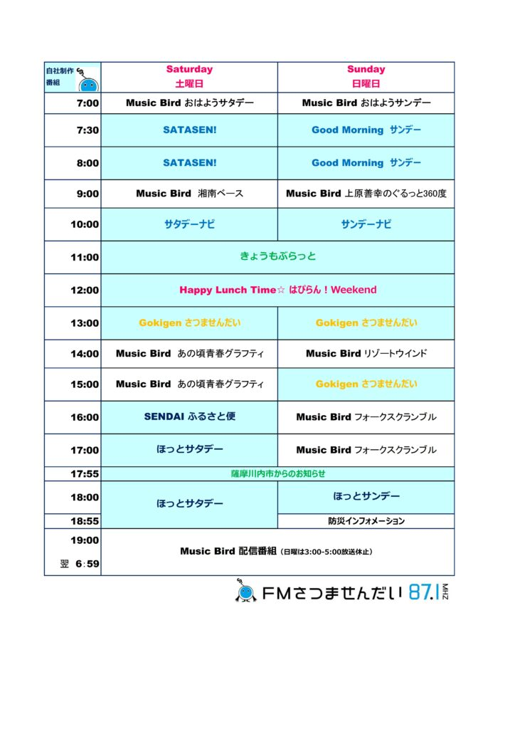 Timetable201711-ss