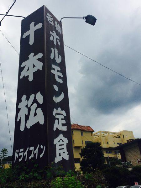 Photo 2017-08-03 11 45 22