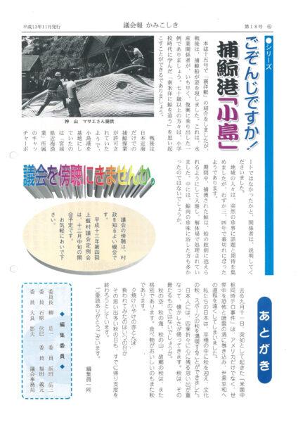 議会報「かみこしき」(平成13年11月発行)