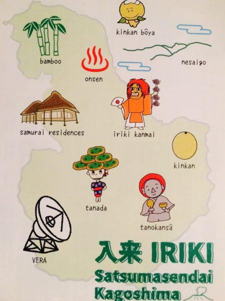 iriki6