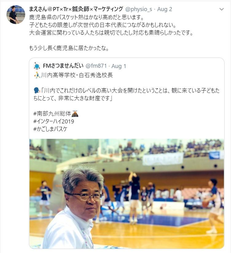 結果 高校 バスケ インターハイ 2019