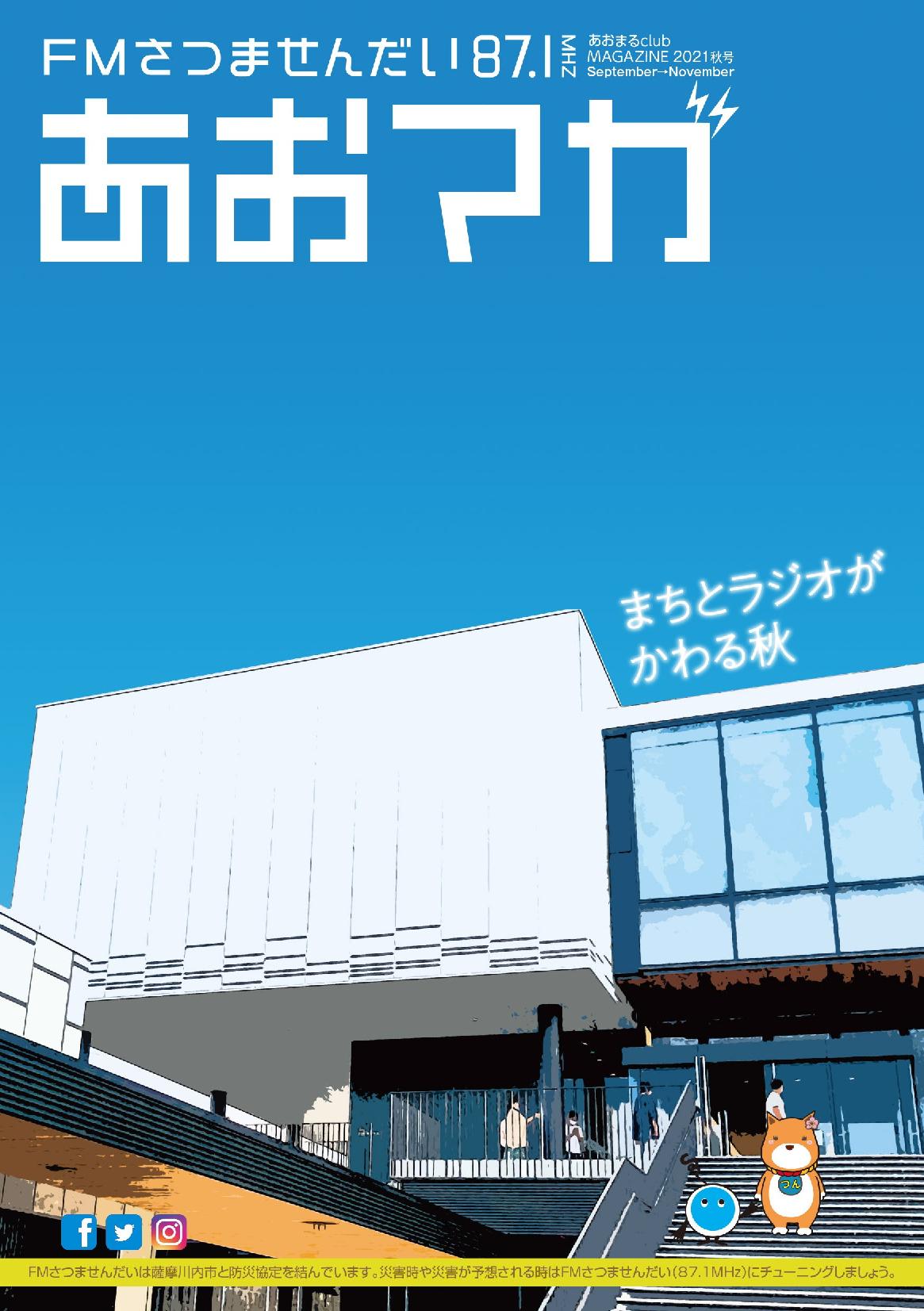 あおマガ2021秋号